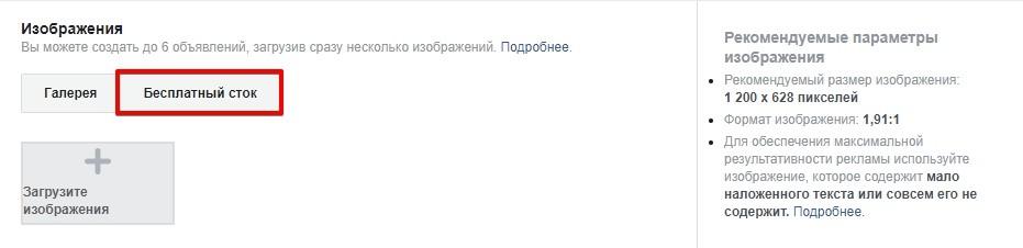 КЕЙС: льем с таргета Instagram на корректор Fenty Beаuty (25.383)