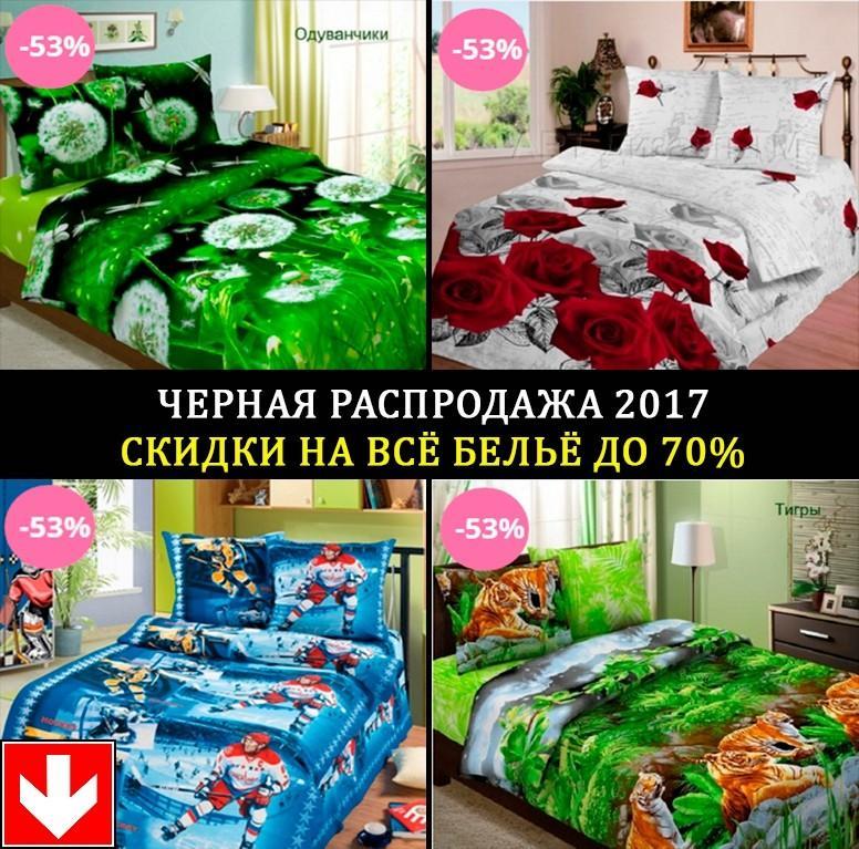 КЕЙС: льем с таргета Instagram на постельное белье (17.752)