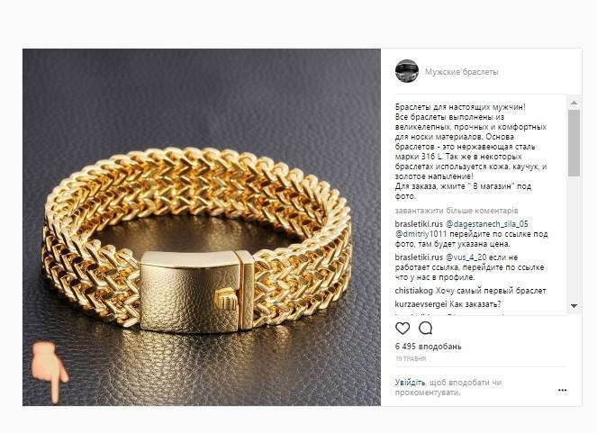 КЕЙС: льем с таргета Instagram на витрину мужских браслетов (27.000)