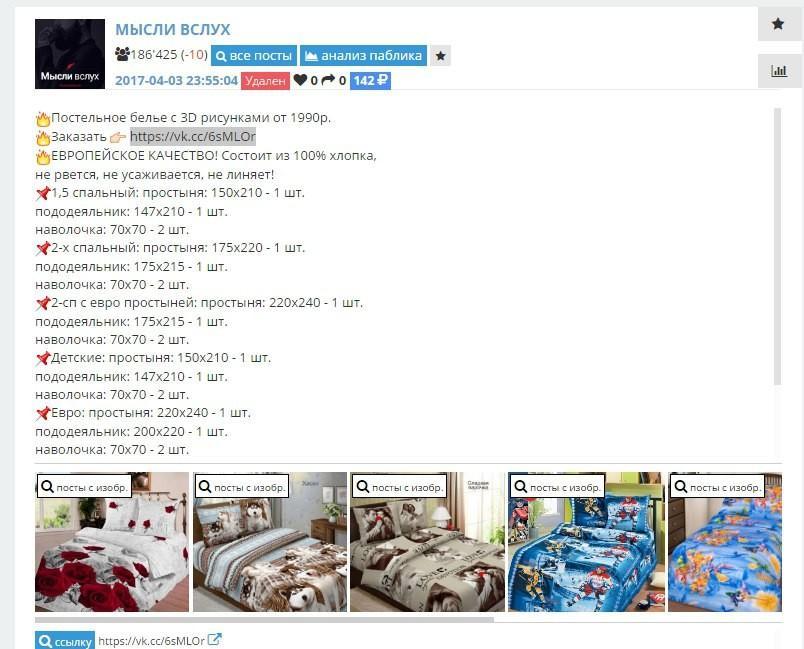 КЕЙС: льем с пабликов VK на постельное белье (10.000)