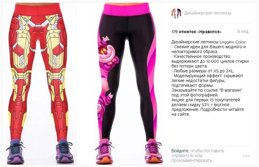 КЕЙС: льем с таргета Instagram на дизайнерские леггинсы (121.246)