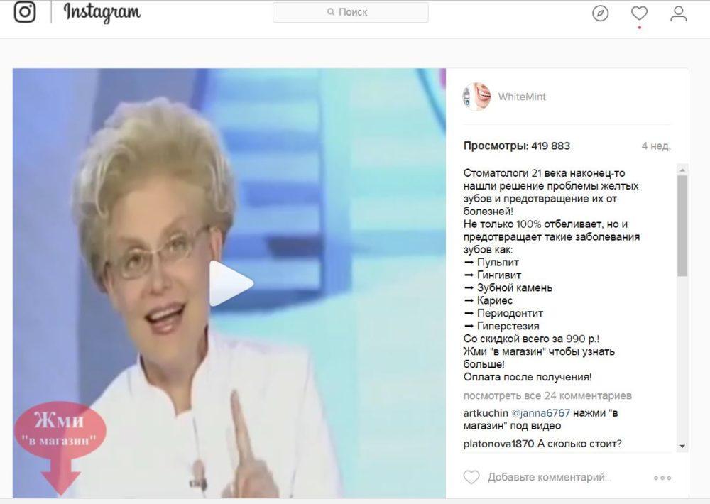 КЕЙС: льем с таргета Instagram на пенку для отбеливания зубов WhiteMint (206.640)
