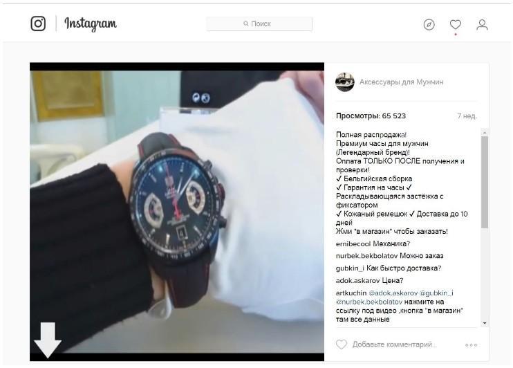 КЕЙС: льем с таргета Instagram на часы Tag Heuer (89.920 )