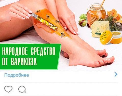 КЕЙС:льем с таргета Instagram на крем-воскЗДОРОВот варикоза (107.395)