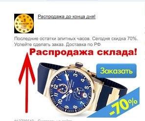 КЕЙС: льем с MyTarget на часы Ulysse Nardin (61.000)