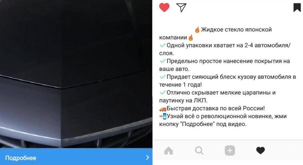 КЕЙС: льем с таргета Instagram на жидкое стекло Silane Guard (189.387)