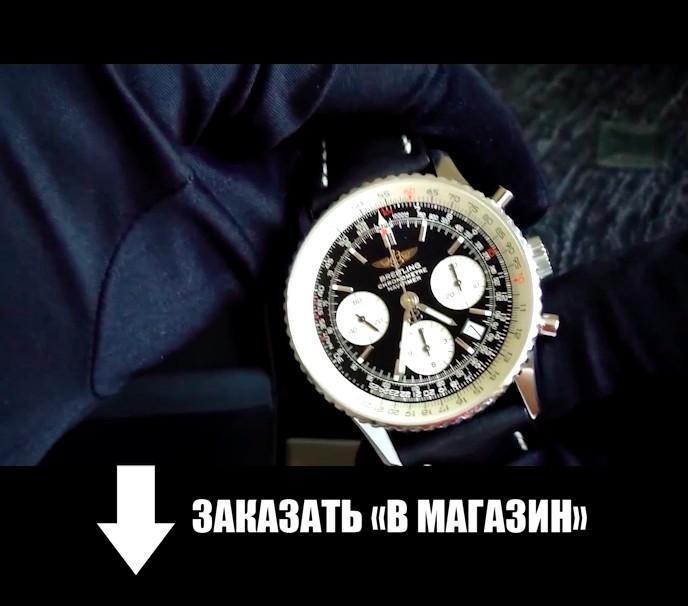 КЕЙС: льем с таргета Instagram на часы Breitling Navitimer (116.547)