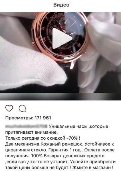 КЕЙС: льем с таргета Instagram на часы Patek Philippe Sky Moon (143.648)