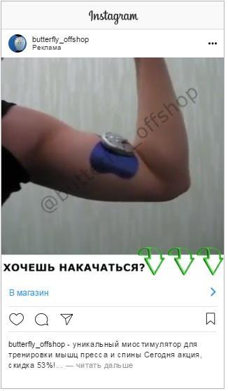 КЕЙС: льем с таргета Instagram на миостимулятор Butterfly (21.866)