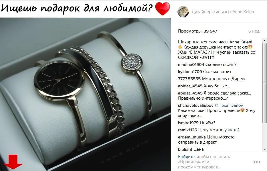 КЕЙС: льем с таргета Instagram на женские часы Anna Kelen (23.433)