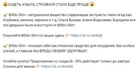 КЕЙС: льем с пабликов VK на Bifido Slim (20.000)