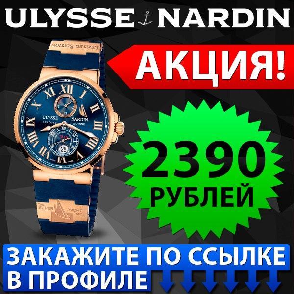 КЕЙС: льем с пабликов Instagram на часы Ulysse Nardin (8.500)