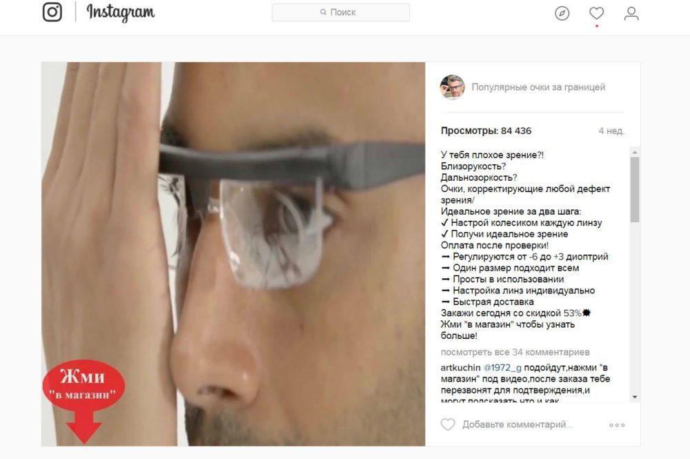 КЕЙС: льем с таргета Instagram на очки ADlense (59.170)