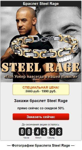 КЕЙС: льем с пабликов VK на браслеты SteelRage (4.430)