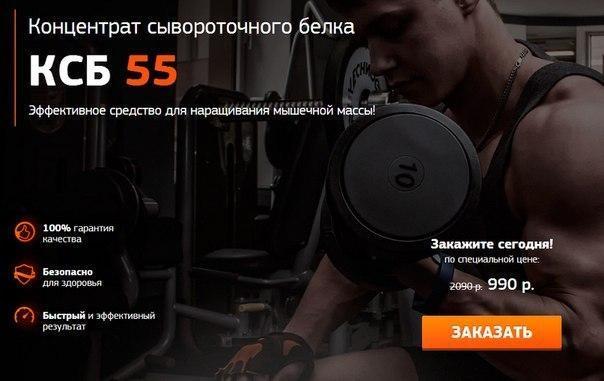 КЕЙС: льем с пабликов VK на КСБ-55 (30.050)
