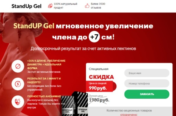 КЕЙС: льем с тизерки TeaserNet на StandUp Gel (45.010)