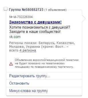 КЕЙС: льем с Яндекс Директ на Titan Gel (60.000)