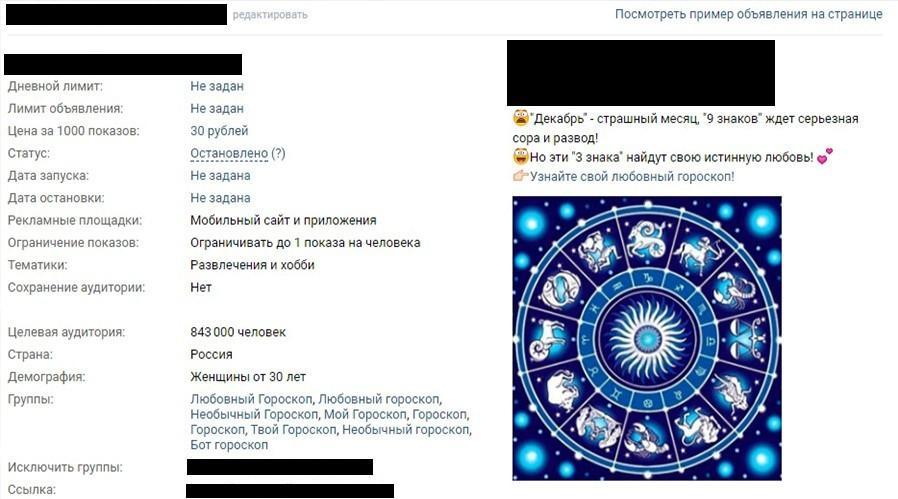 """КЕЙС: льем с промо-постов VK на """"Амулет безусловной любви"""" (10.793)"""