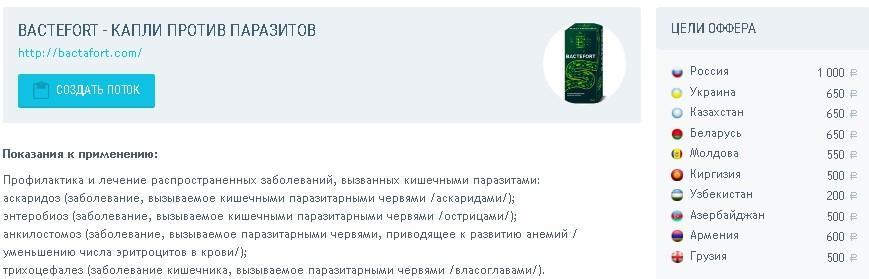 КЕЙС: льём на Intoxic+Bactefort со своего сайта (27.180)
