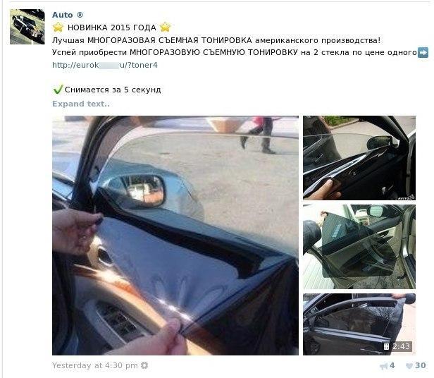 КЕЙС: льем с пабликов VK на тонировку Car Life (8.533)