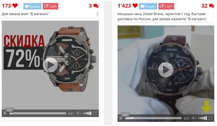 КЕЙС: льем с таргета FB и Instagram на часы Diesel Brave (273.315)