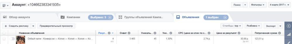 КЕЙС: льем с таргета Instagram на Epilage (152.048)