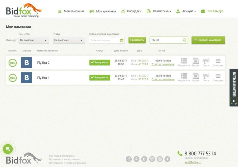 КЕЙС: льем с пабликов VK на FLy Bra (35.251)