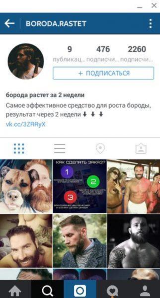 КЕЙС: льём с пабликов Instagram на средство для бороды (6.390)