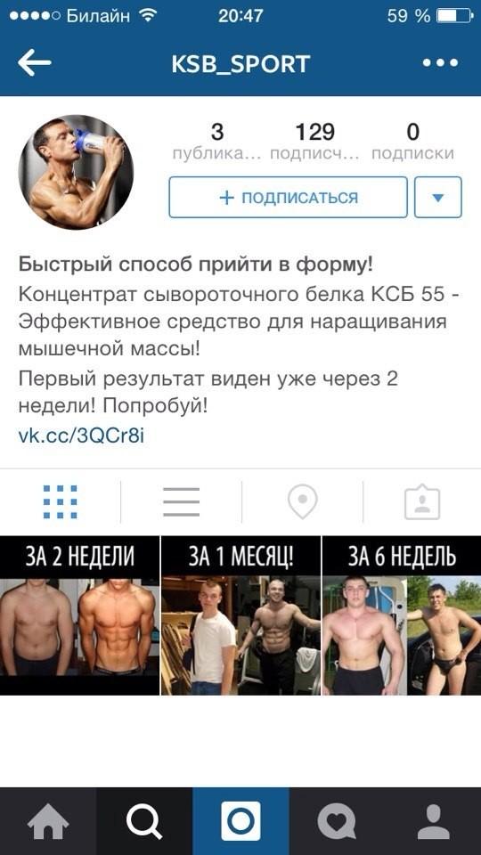 Интенсив по арбитражу в Instagram. Часть 4: Покупка рекламы