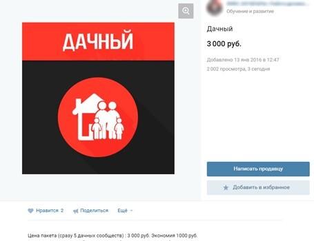 КЕЙС: льем с пабликов VK на пластырь Черный нефрит (70.600)
