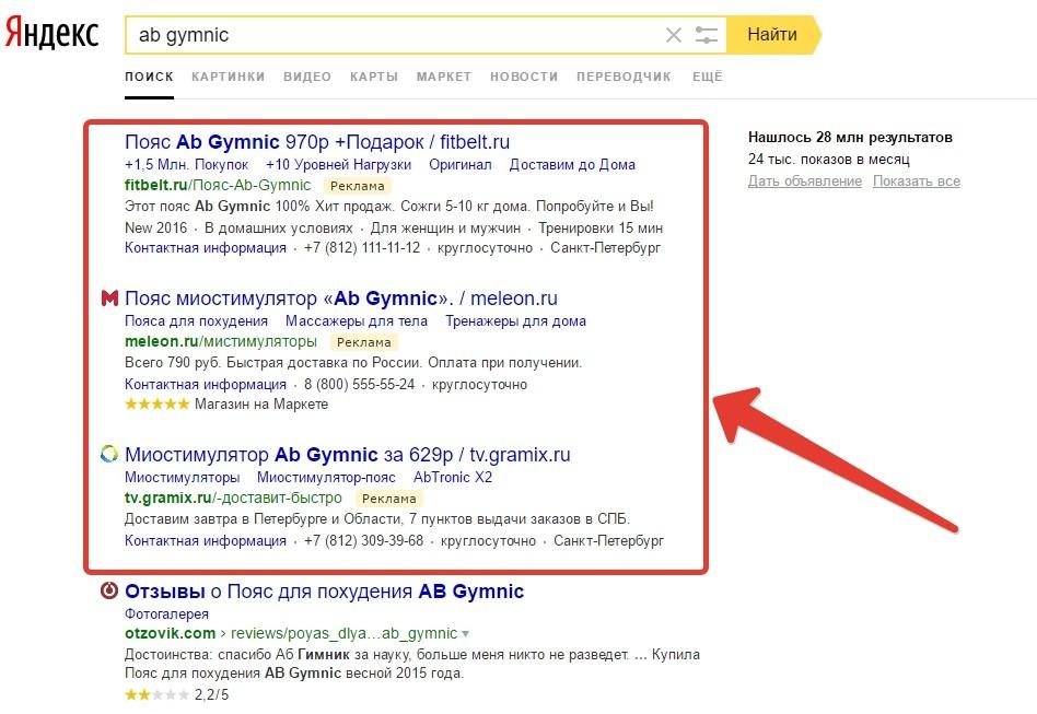 Интенсив: Рекламная Сеть Яндекс (РСЯ) без воды. Часть 1