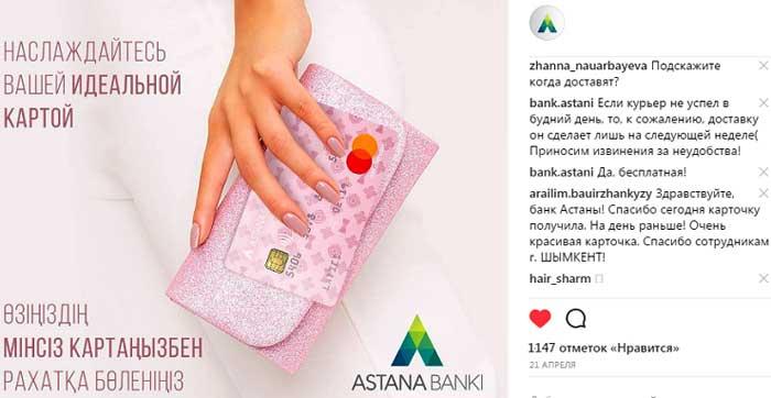 КЕЙС: льем с таргета Instagram на банковские карты (335.753)