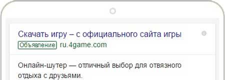 КЕЙС: льем с Google AdWords на игру Point Blank (17.987)