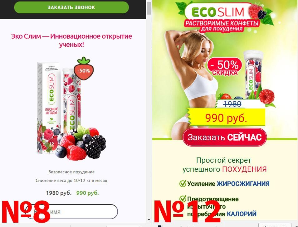 КЕЙС: льем с таргета Facebook на EcoSlim (121.300)