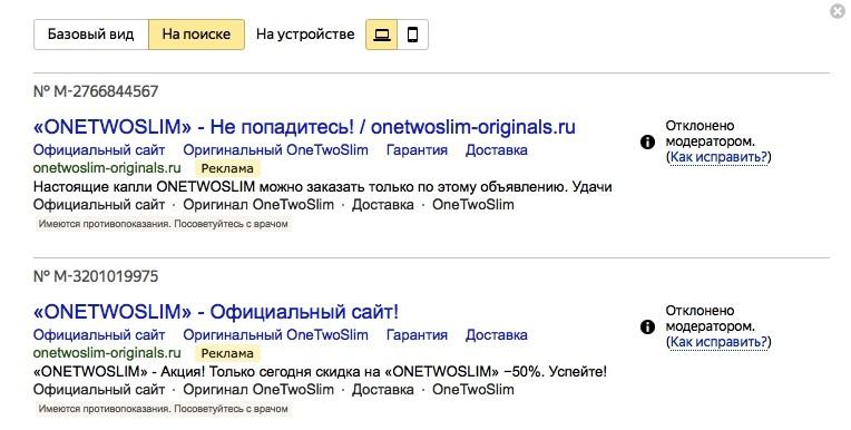 КЕЙС: льем с Яндекс Директа на OneTwoSlim (43.125)