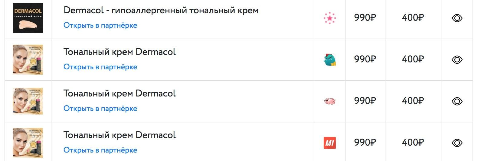 КЕЙС: льем с MyTarget на DermaCol (57.794)