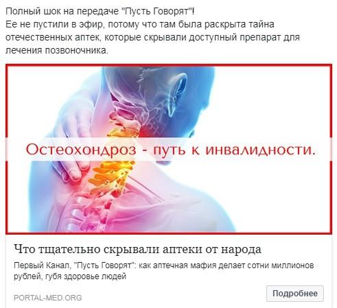 КЕЙС: льем с таргета Facebook на Здоров для суставов (120.800)