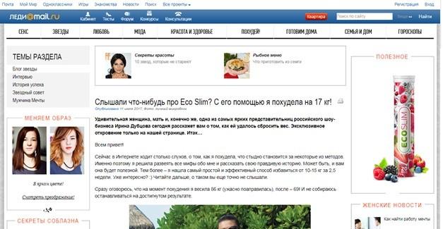 КЕЙС: льем с тизерки Kadam на EcoSlim (52.300)
