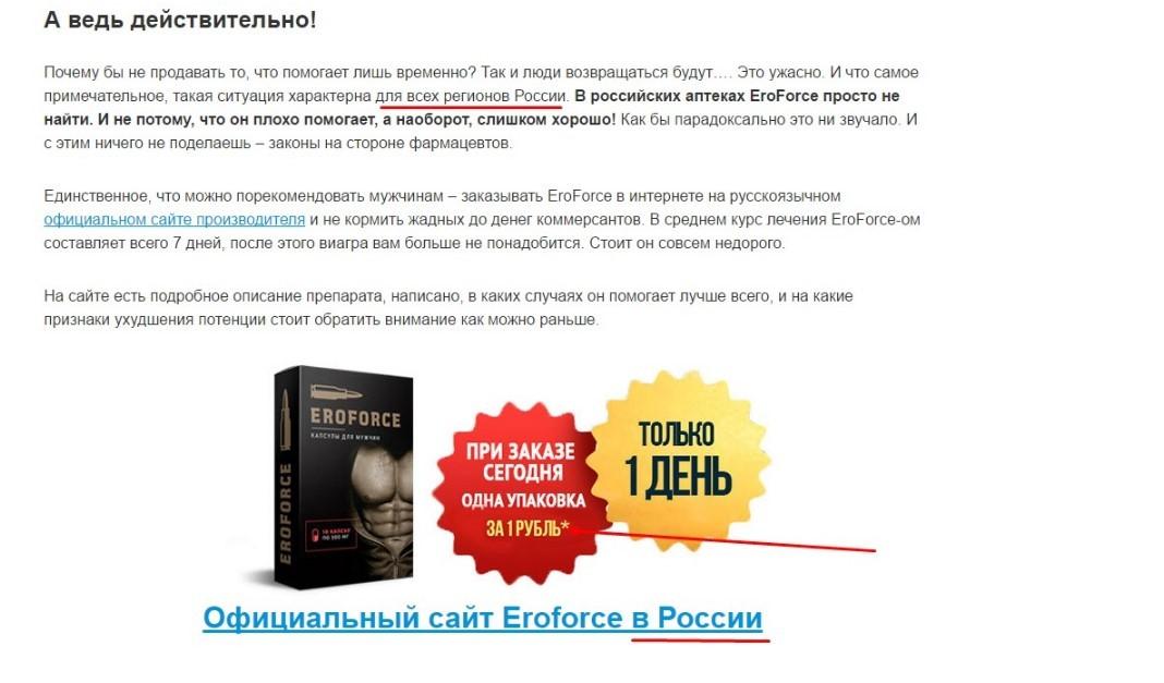 КЕЙС: льем с тизерки Oblivki на рублевый оффер EroForce (244.251)