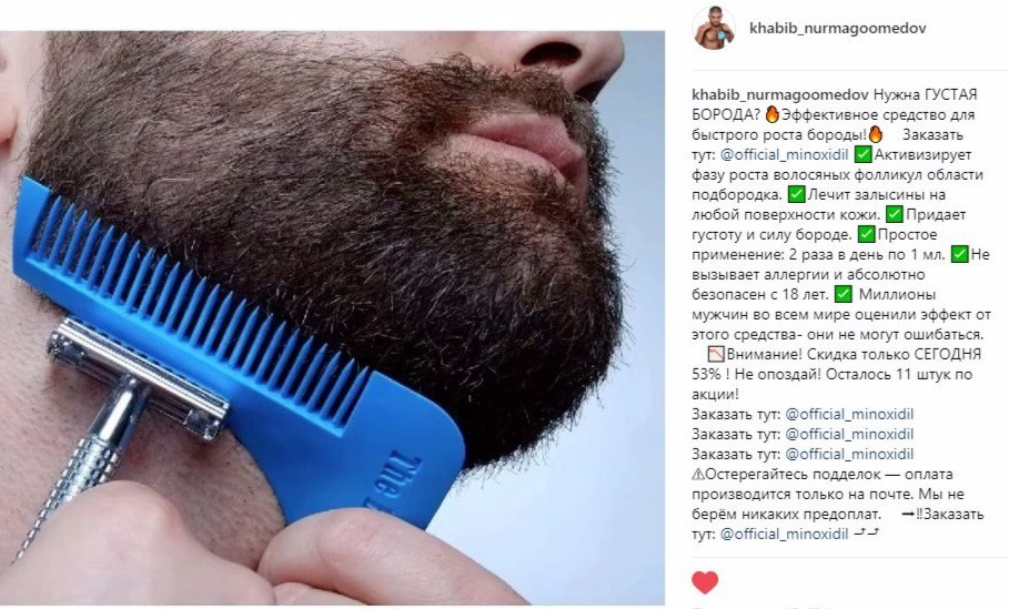 КЕЙС: льем с пабликов Instagram на Minoxidil (67.800)