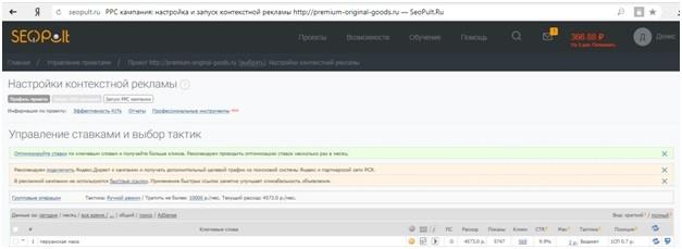КЕЙС: льем с Google Adwords на Перуанскую маку (19.227)