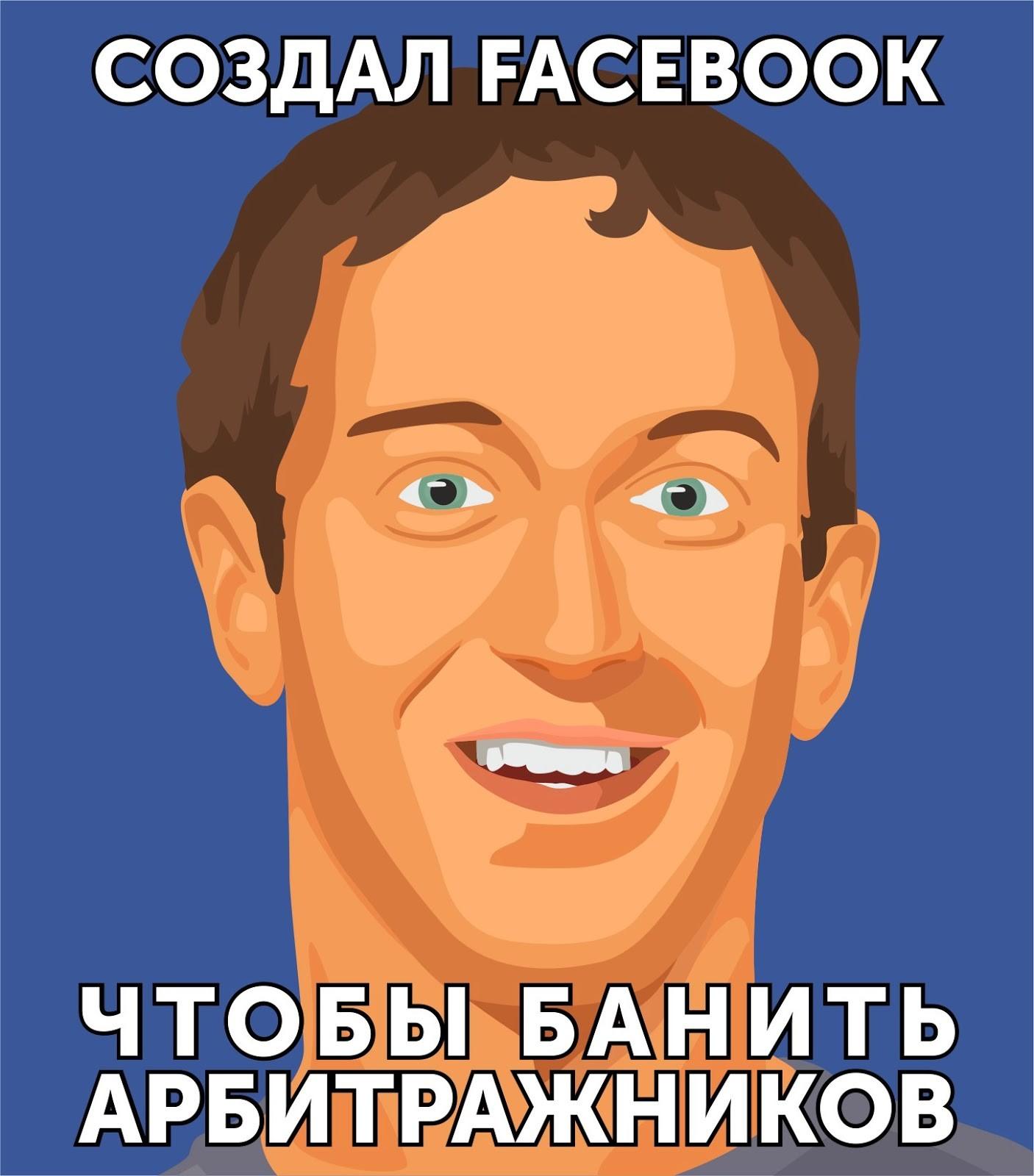Как избежать блокировки в Facebook