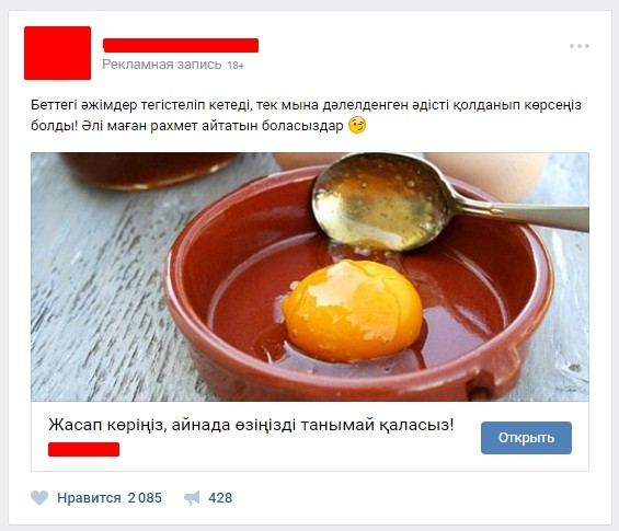 КЕЙС: льем с таргета VK на Inno Gialuron (100.000)