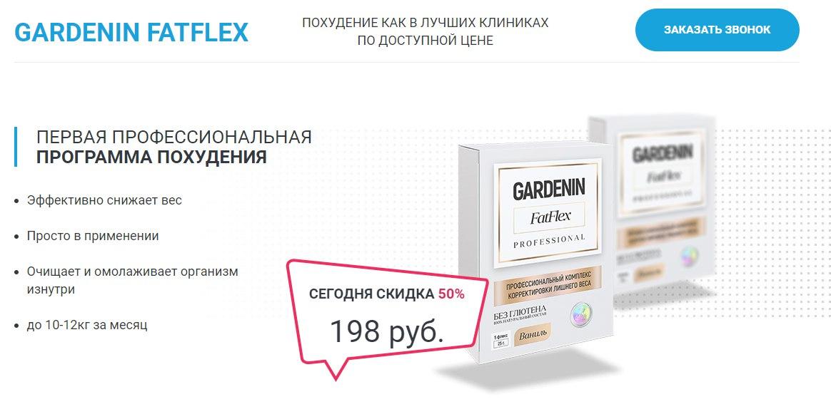 КЕЙС: льем с тизерки Clickscloud на Gardenin (67.950)