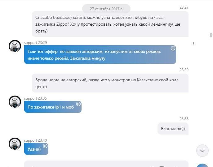КЕЙС: льем c Facebook на часы-зажигалку Zippo (104.558) + разбор популярных ошибок