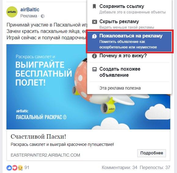 За что Facebook блокирует рекламный кабинет Ads Manager, и как его разблокировать