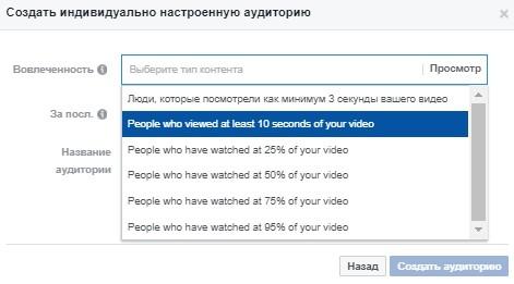 4 аудитории Facebook, которые приносят хорошие конверсии