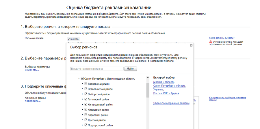 Как работать в Яндекс Директ: пошаговое руководство для новичков