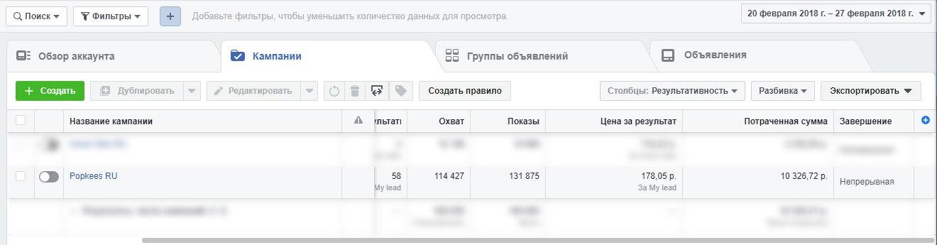 КЕЙС: льем с таргета Instagram на Popkees (7.041)