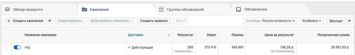 КЕЙС: льем с таргета Instagram на Maxclinic lifting stick (444.878)